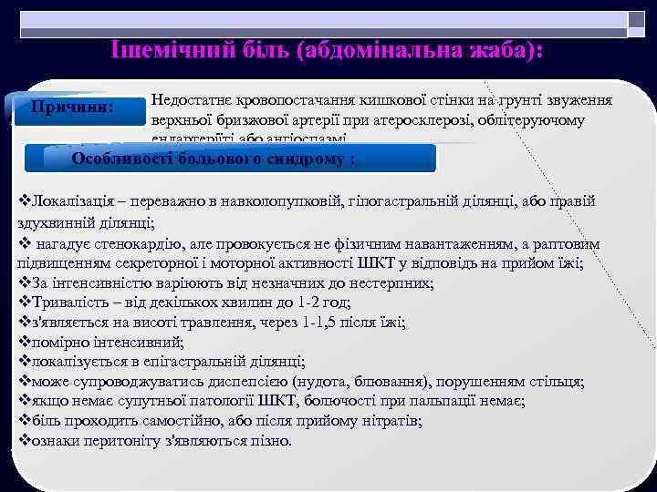 Ішемічний біль (абдомінальна жаба): Причини: Недостатнє кровопостачання кишкової стінки на грунті звуження верхньої бризжової