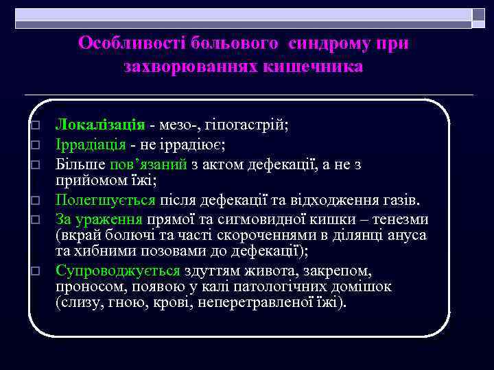 Особливості больового синдрому при захворюваннях кишечника o o o Локалізація - мезо-, гіпогастрій; Іррадіація
