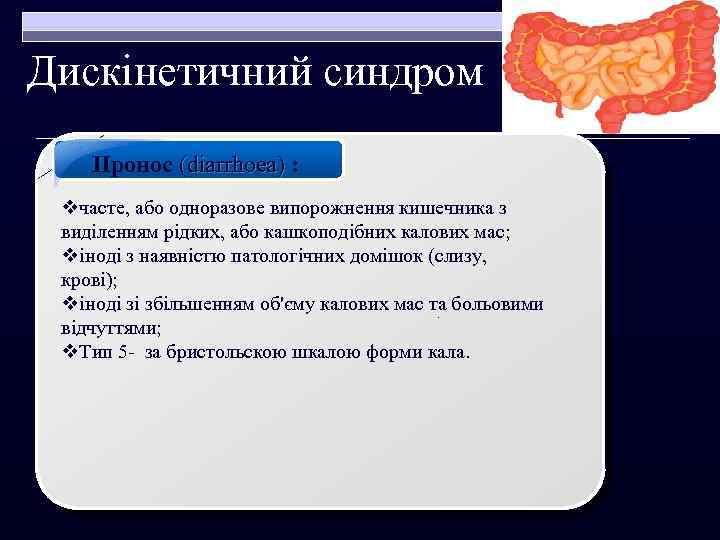 Дискінетичний синдром Пронос (diarrhoea) : ) vчасте, або одноразове випорожнення кишечника з виділенням рідких,
