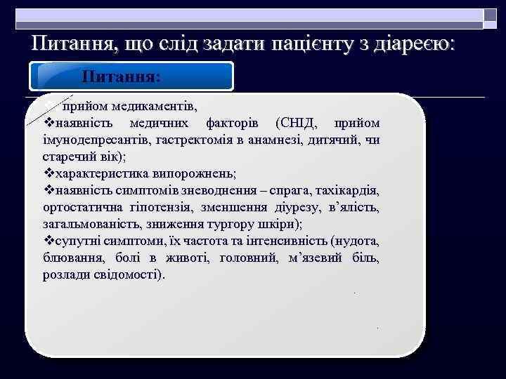 Питання, що слід задати пацієнту з діареєю: Питання: v. прийом медикаментів, vнаявність медичних факторів