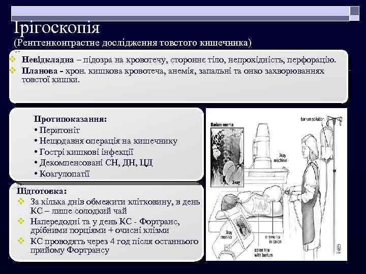 Ірігоскопія (Рентгенконтрастне дослідження товстого кишечника) v Невідкладна – підозра на кровотечу, стороннє тіло, непрохідність,