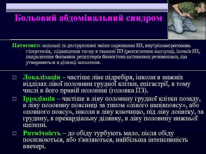 Больовий абдомінальний синдром Патогенез: запальні та деструктивні зміни паренхими ПЗ, внутрішьопротокова гіпертензія, підвищення тиску