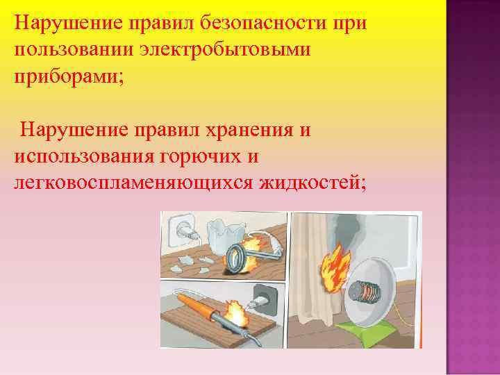 Нарушение правил безопасности при пользовании электробытовыми приборами; Нарушение правил хранения и использования горючих и