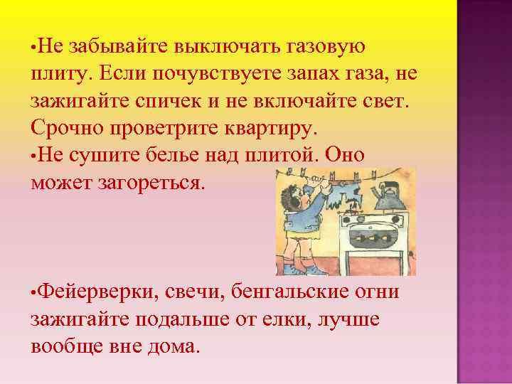 • Не забывайте выключать газовую плиту. Если почувствуете запах газа, не зажигайте спичек