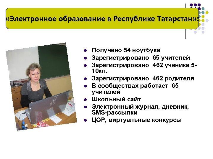 «Электронное образование в Республике Татарстан» : l l l l Получено 54 ноутбука