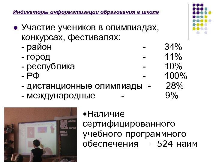 Индикаторы информатизации образования в школе l Участие учеников в олимпиадах, конкурсах, фестивалях: - район
