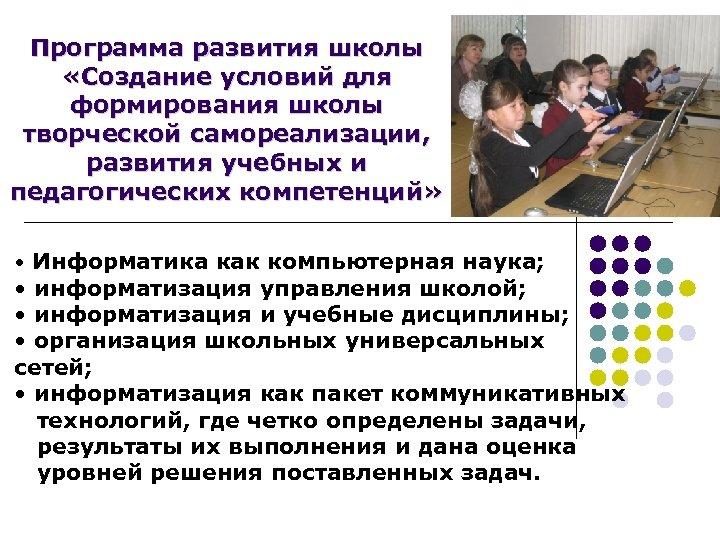 Программа развития школы «Создание условий для формирования школы творческой самореализации, развития учебных и педагогических