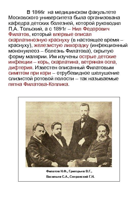 В 1866 г на медицинском факультете Московского университета была организована кафедра детских болезней, которой