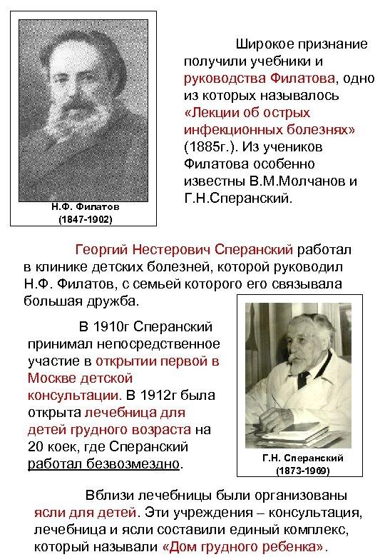 Н. Ф. Филатов (1847 -1902) Широкое признание получили учебники и руководства Филатова, одно из
