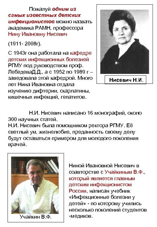 Пожалуй одним из самых известных детских инфекционистов можно назвать академика РАМН, профессора Нину Ивановну