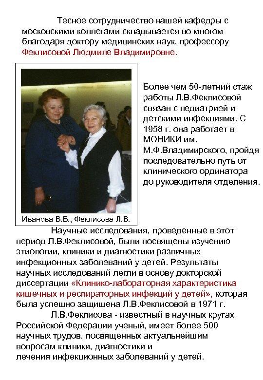 Тесное сотрудничество нашей кафедры с московскими коллегами складывается во многом благодаря доктору медицинских наук,