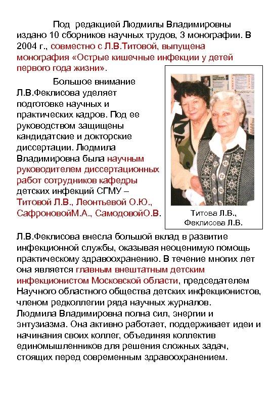 Под редакцией Людмилы Владимировны издано 10 сборников научных трудов, 3 монографии. В 2004 г.