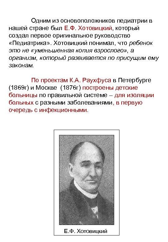 Одним из основоположников педиатрии в нашей стране был Е. Ф. Хотовицкий, который создал первое