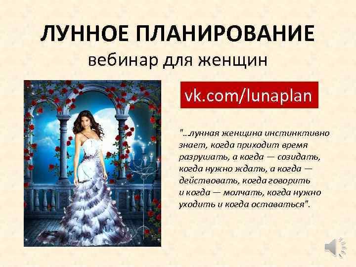 ЛУННОЕ ПЛАНИРОВАНИЕ вебинар для женщин vk. com/lunaplan