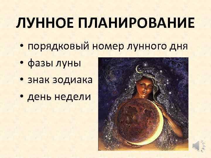 ЛУННОЕ ПЛАНИРОВАНИЕ • • порядковый номер лунного дня фазы луны знак зодиака день недели