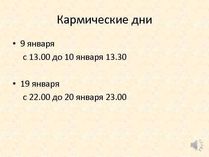 Кармические дни • 9 января с 13. 00 до 10 января 13. 30 •