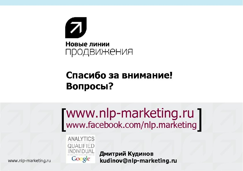 Спасибо за внимание! Вопросы? www. nlp-marketing. ru www. facebook. com/nlp. marketing www. nlp-marketing. ru