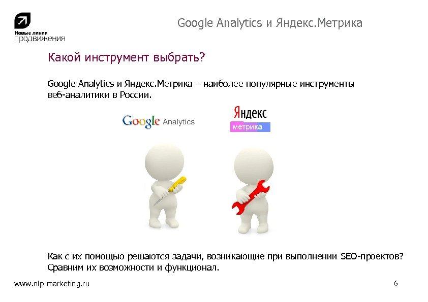 Google Analytics и Яндекс. Метрика Какой инструмент выбрать? Google Analytics и Яндекс. Метрика –