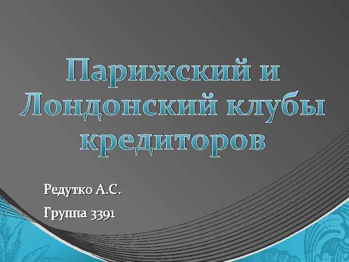 Парижский и Лондонский клубы кредиторов Редутко А. С. Группа 3391