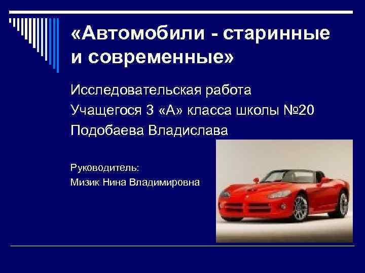 «Автомобили - старинные и современные» Исследовательская работа Учащегося 3 «А» класса школы №
