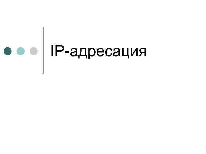 IP-адресация