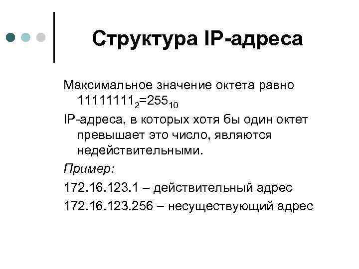 Структура IP-адреса Максимальное значение октета равно 11112=25510 IP-адреса, в которых хотя бы один октет