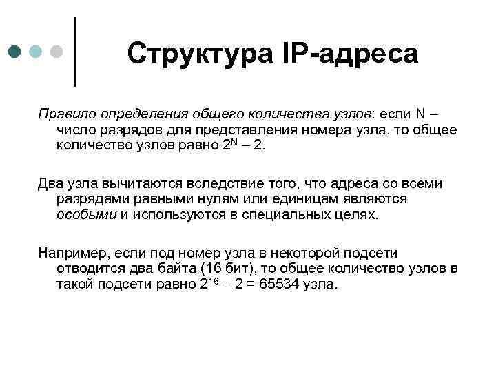 Структура IP-адреса Правило определения общего количества узлов: если N – число разрядов для представления