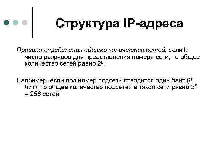 Структура IP-адреса Правило определения общего количества сетей: если k – число разрядов для представления