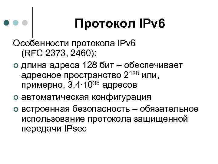 Протокол IPv 6 Особенности протокола IPv 6 (RFC 2373, 2460): ¢ длина адреса 128