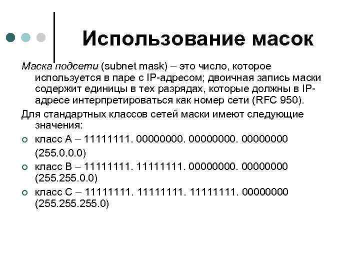 Использование масок Маска подсети (subnet mask) – это число, которое используется в паре с