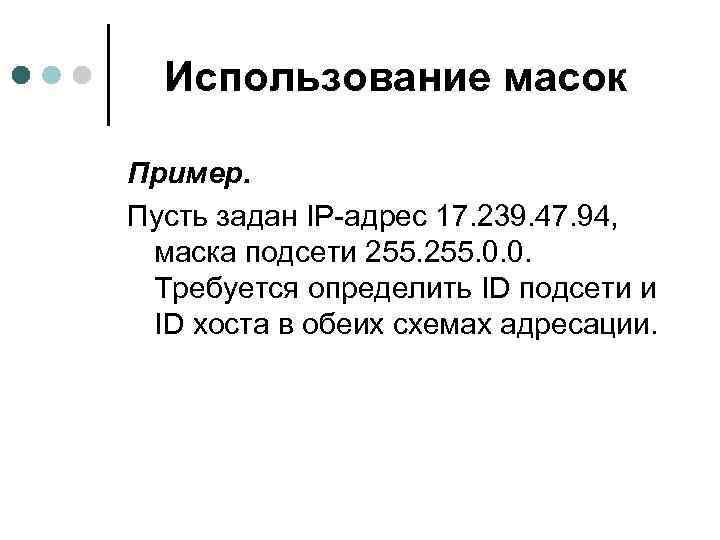 Использование масок Пример. Пусть задан IP-адрес 17. 239. 47. 94, маска подсети 255. 0.