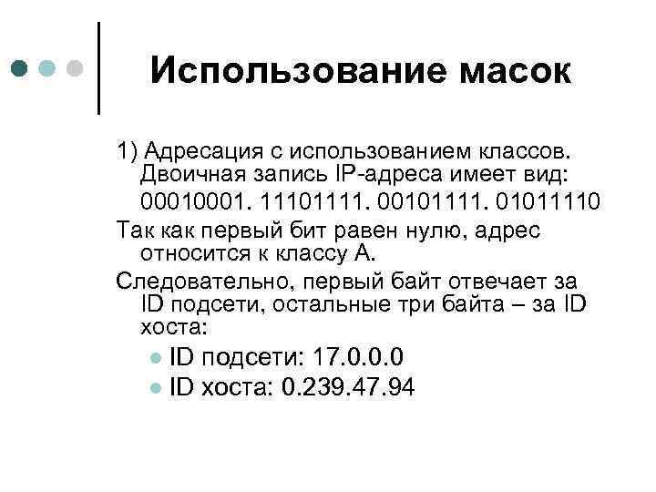 Использование масок 1) Адресация с использованием классов. Двоичная запись IP-адреса имеет вид: 0001. 11101111.