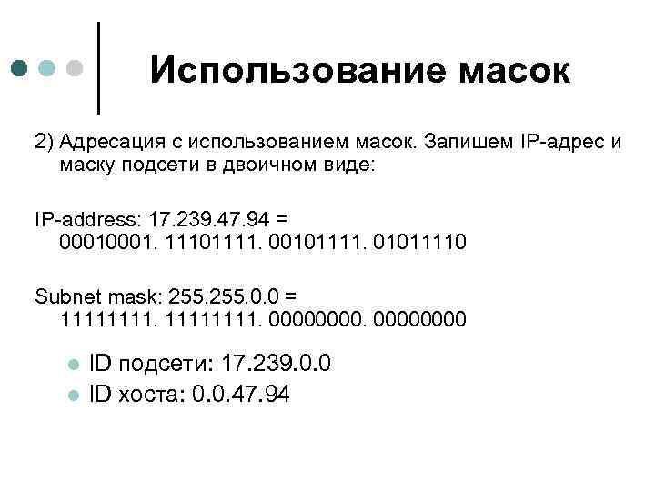 Использование масок 2) Адресация с использованием масок. Запишем IP-адрес и маску подсети в двоичном