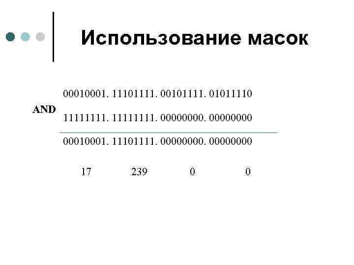 Использование масок 0001. 11101111. 001011110 AND 11111111. 0000 0001. 11101111. 00000000 17 239 0