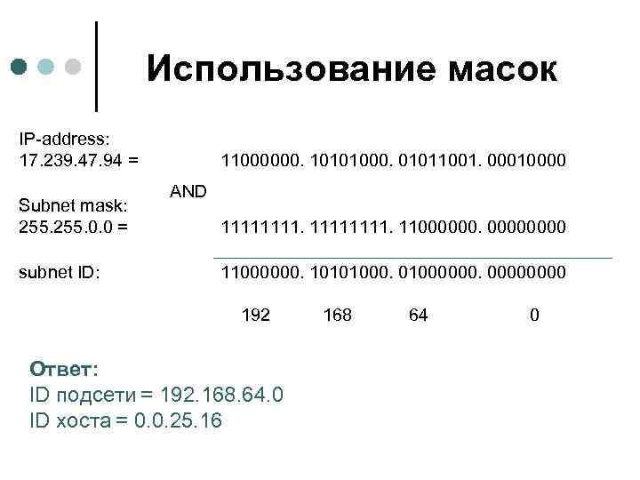 Использование масок IP-address: 17. 239. 47. 94 = Subnet mask: 255. 0. 0 =
