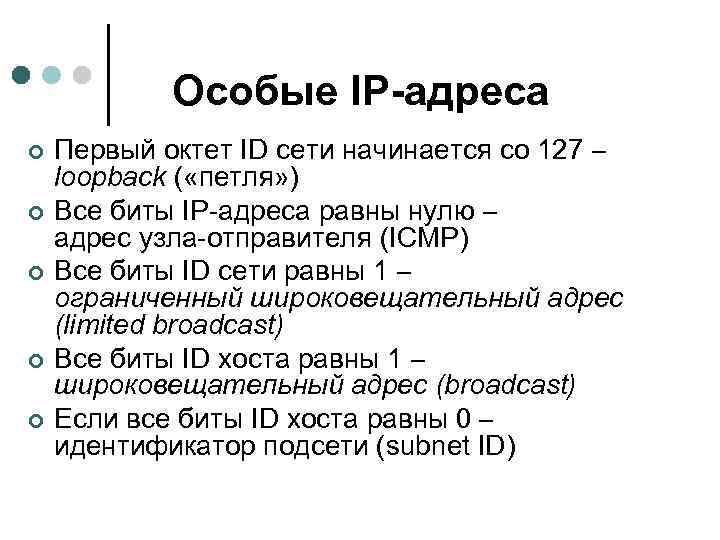 Особые IP-адреса ¢ ¢ ¢ Первый октет ID сети начинается со 127 – loopback