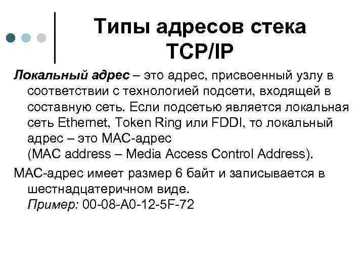 Типы адресов стека TCP/IP Локальный адрес – это адрес, присвоенный узлу в соответствии с