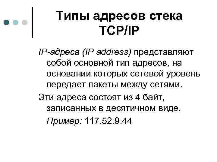 Типы адресов стека TCP/IP IP-адреса (IP address) представляют собой основной тип адресов, на основании