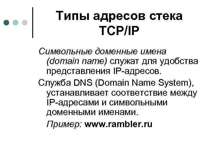 Типы адресов стека TCP/IP Символьные доменные имена (domain name) служат для удобства представления IP-адресов.