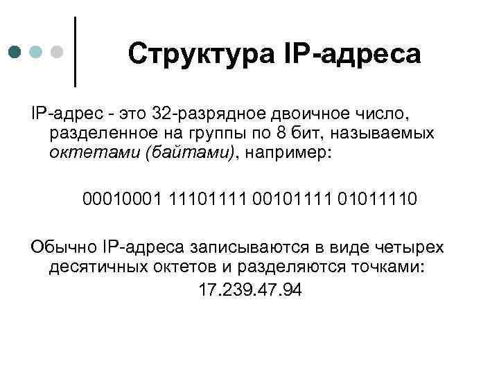 Структура IP-адрес - это 32 -разрядное двоичное число, разделенное на группы по 8 бит,