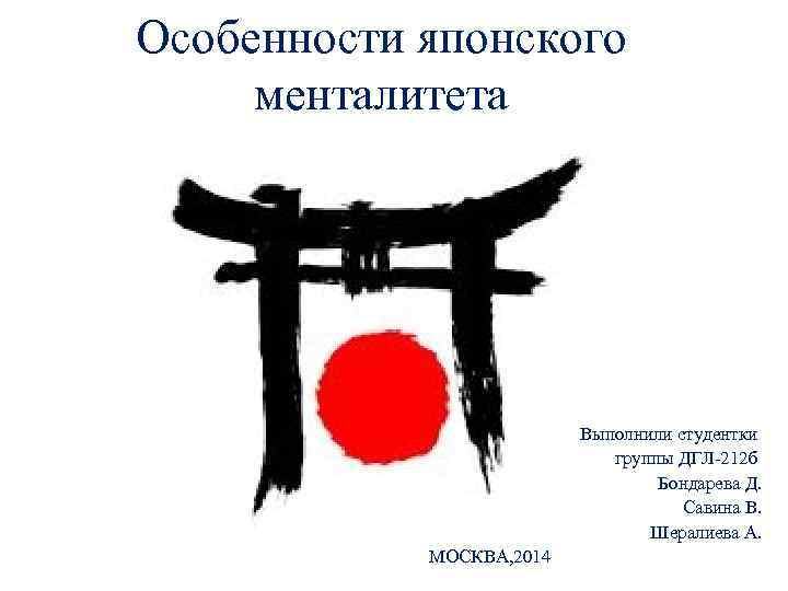 Особенности японского менталитета Выполнили студентки группы ДГЛ-212 б Бондарева Д. Савина В. Шералиева А.