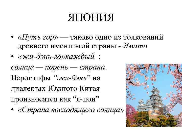 ЯПОНИЯ • «Путь гор» — таково одно из толкований древнего имени этой страны -
