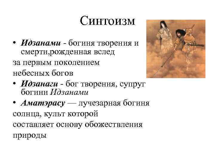 Синтоизм • Идзанами - богиня творения и смерти, рожденная вслед за первым поколением небесных