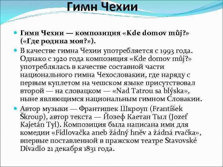 Гимн Чехии — композиция «Kde domov můj? » ( «Где родина моя? » ).