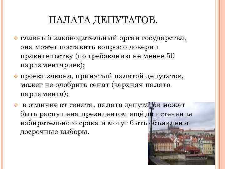 ПАЛАТА ДЕПУТАТОВ. главный законодательный орган государства, она может поставить вопрос о доверии правительству (по