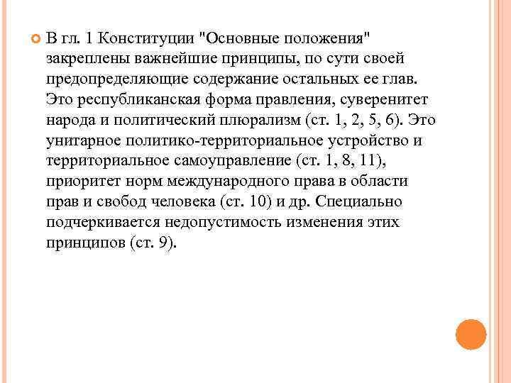 В гл. 1 Конституции