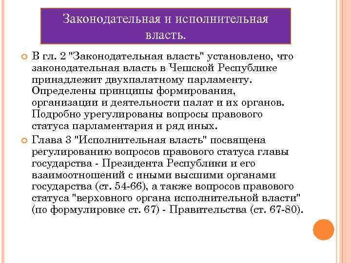 Законодательная и исполнительная власть. В гл. 2
