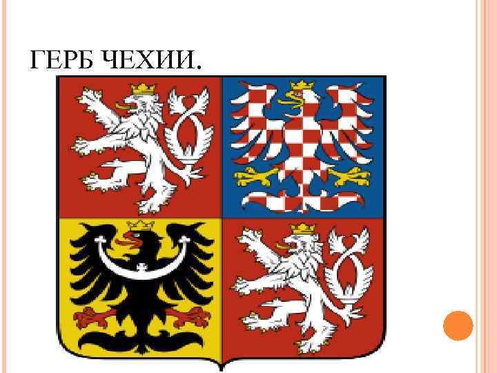 ГЕРБ ЧЕХИИ.