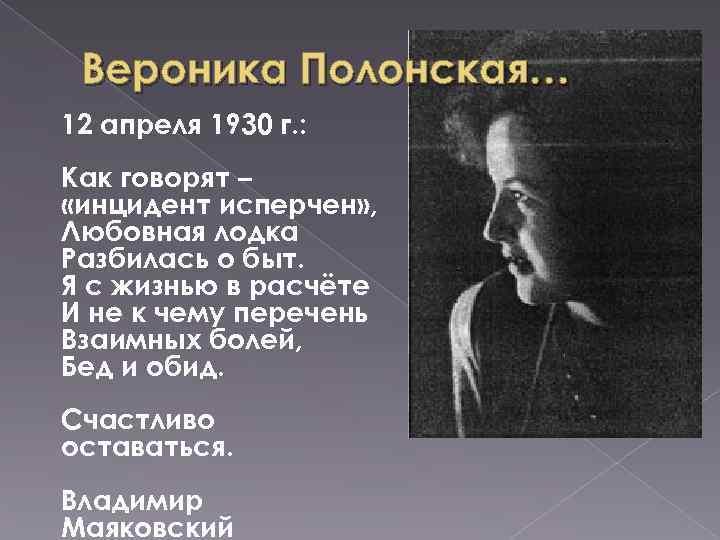 Владимир Маяковский «Любит не любит Я руки ломаю»