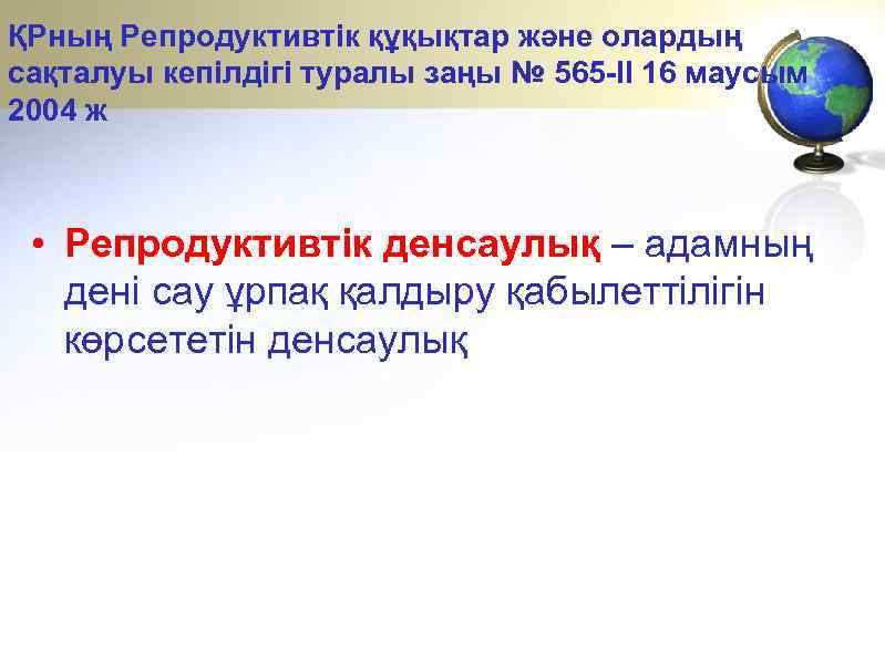 ҚРның Репродуктивтік құқықтар және олардың сақталуы кепілдігі туралы заңы № 565 -II 16 маусым